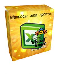 Начальный курс программирования макросов для Excel. Базовые понятия, создание удобного интерфейса, примеры программ, полезные советы и хитрости! В дополнение к 5 урокам - видео с пояснениями!
