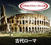 古代ローマ体験ツアー