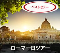 ローマ一日個人ツアー