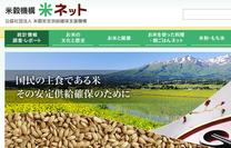 米穀機構 米ネット