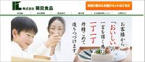 株式会社石川組さま
