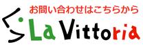 イタリア語教室La Vittoria 問い合わせ