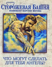 """""""Сторожевая Башня"""" за 1 ноября 1995 года"""