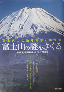 富士山の謎をさぐる 富士火山の地球科学と防災学の表紙