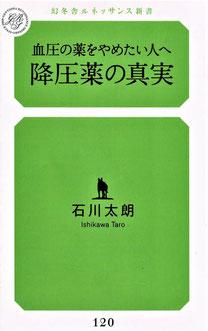 著者:石川太朗