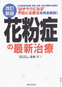著者:斎藤洋三