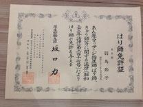 ▲はり師免許 by 厚生労働大臣