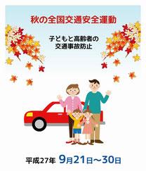 秋の全国交通安全運動ポスター26年