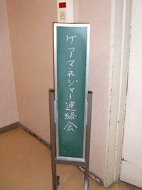 ケアマネ連絡会