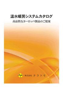 ナラトモ 温水暖房カタログ2021カタログ
