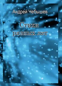 Андрей Чебышев.  Стихи разных лет.  Иваново: ЛИСТОС , 2010. – 188 с.
