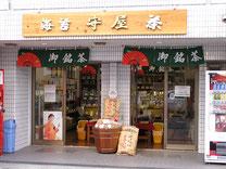 守屋ヴェラハイツ五井店
