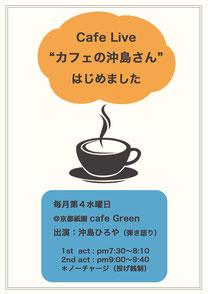 カフェの沖島さん