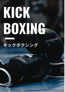 キックボクシング・脂肪燃焼・ダイエットに