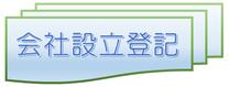 会社設立登記は、松本市今井の司法書士松田法務事務所にご相談ください。