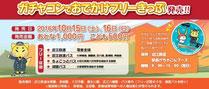 ガチャンコンでおでかけフリーきっぷ <近江鉄道>