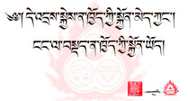 Calligraphie tibétaine style U-Chen - http://www.mystic-tibetan-calligraphies.com