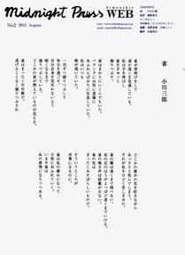 2012.08.03発行