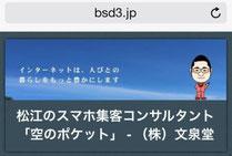 株式会社文泉堂ウェブ事業部 www.bsd3.jp 仙田利夫 上級ウェブ解析士 Google Adwords 上級認定資格者 自社で営業ホームページをつくりたいお店の方向けにホームページ作成講座をおこなっています