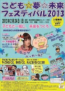 2013ポスター