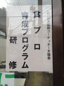 東京にてセミナー参加してます