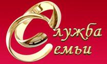 Служба Семьи - свадебный салон - Новороссийск