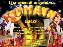 Ромалэ циганский шоу-ансамбль Новороссийск