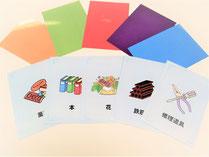 建築材料カードの写真