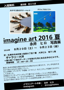 imagine art 2016 夏