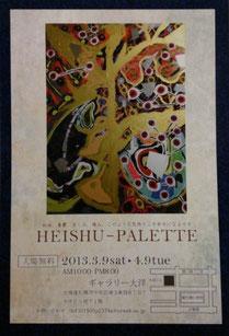 HEISHU-PALETTE