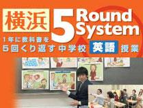横浜 5Round System(ファイブラウンド)