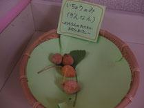 幼稚園のお庭にぎんなんが!!