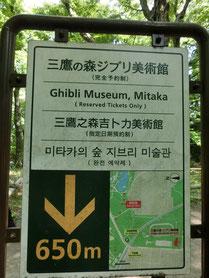 ジブリ美術館の案内板を発見!ジブリは中国語で「吉トカ」と書くのですね!?