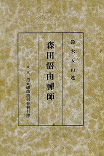 鈴木天山述・森田悟由禪師・東川寺蔵書