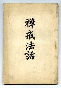 禪戒法話-大休悟由禅師(東川寺蔵書)