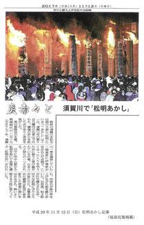 松明あかし記事(福島民報掲載)