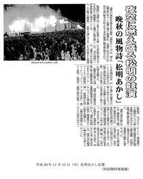 松明あかし記事(阿武隈時報掲載)