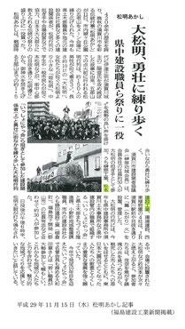 松明あかし記事(福島建設工業新聞掲載)