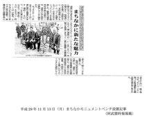 まちなかモニュメントベンチ記事(阿武隈時報掲載)