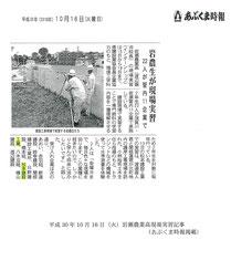 岩瀬農業高生現場実習記事