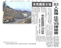 福島県沖地震被害