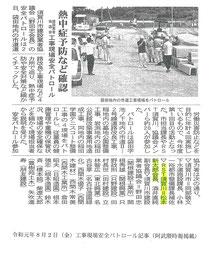工事現場安全パトロール記事(阿武隈時報より)