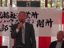 ふくし生協岡田理事長のご挨拶