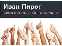 Ссылка на блог о психологии