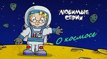 О космосе