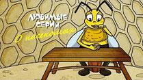 О насекомых