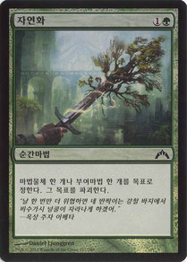Naturalize Korean Gatecrash foil