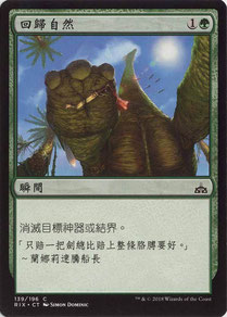 Naturalize Traditional Chinese Rivals of Ixalan.