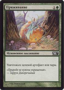 Naturalize Russian Magic 2011