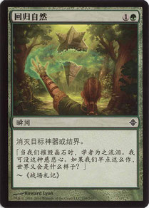 Naturalize Simplified Chinese Rise of the Eldrazi